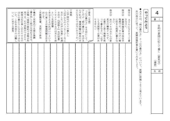 やってみよう! 学習に役立つ国語科プリント(基礎・基本編)
