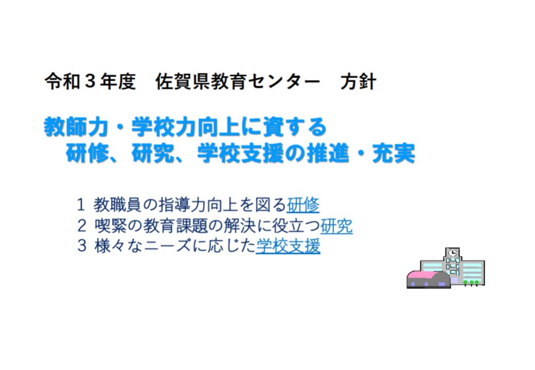 令和3年度 佐賀県教育センター 方針